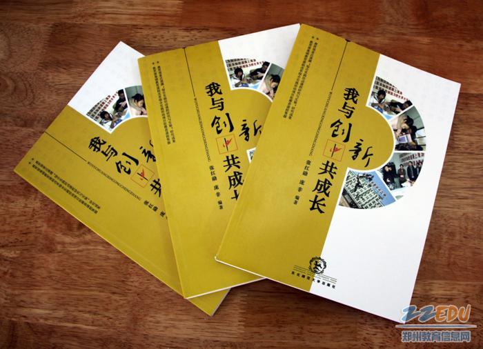校本教材_郑州12中校本教材开发研究课题荣获全国一等奖