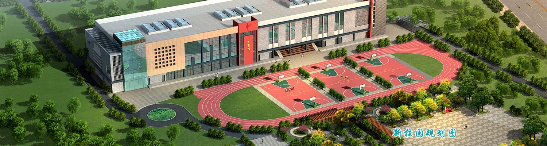 新校园规划图